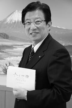 川勝平太(かわかつ・へいた)